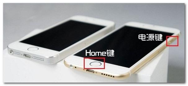 iphone6s怎么截屏